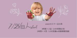先生向けセミナー|ラプラス -オンラインサロン|「知ってる」が「できる」に育つ場所|安心を学ぶコミュニティ|JBMA|(一社)日本ビューティーマインドフルネス協会|美しいありのままの自分|マインドフルネス|ビューティーマインドフルネス®︎