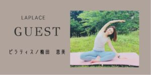 ライブ配信 ラプラス -オンラインサロン 「知ってる」が「できる」に育つ場所 安心を学ぶコミュニティ JBMA (一社)日本ビューティーマインドフルネス協会 美しいありのままの自分 マインドフルネス ビューティーマインドフルネス®︎