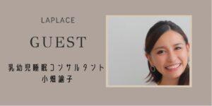 ライブ配信|ラプラス -オンラインサロン|「知ってる」が「できる」に育つ場所|安心を学ぶコミュニティ|JBMA|(一社)日本ビューティーマインドフルネス協会|美しいありのままの自分|マインドフルネス|ビューティーマインドフルネス®︎