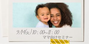 ママ向けセミナー|ラプラス -オンラインサロン|「知ってる」が「できる」に育つ場所|安心を学ぶコミュニティ|JBMA|(一社)日本ビューティーマインドフルネス協会|美しいありのままの自分|マインドフルネス|ビューティーマインドフルネス®︎