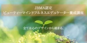 ビューティーマインドフルネスエデュケーター®︎養成講座|JBMA|(一社)日本ビューティーマインドフルネス協会|美しいありのままの自分|マインドフルネス|ビューティーマインドフルネス®︎
