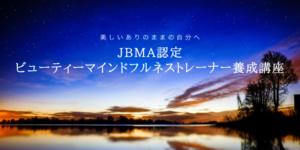 ビューティーマインドフルネストレーナー®︎養成講座|JBMA|(一社)日本ビューティーマインドフルネス協会|美しいありのままの自分|マインドフルネス|ビューティーマインドフルネス®︎