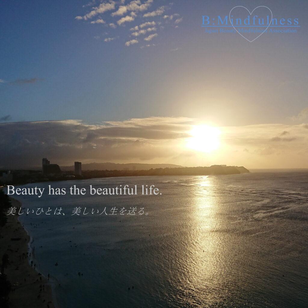 コトノハの風景|JBMA|(一社)日本ビューティーマインドフルネス協会|美しいありのままの自分|マインドフルネス|ビューティーマインドフルネス®︎