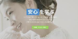 LAPLACE-オンラインサロン-|JBMA|(一社)日本ビューティーマインドフルネス協会|美しいありのままの自分|マインドフルネス|ビューティーマインドフルネス®︎